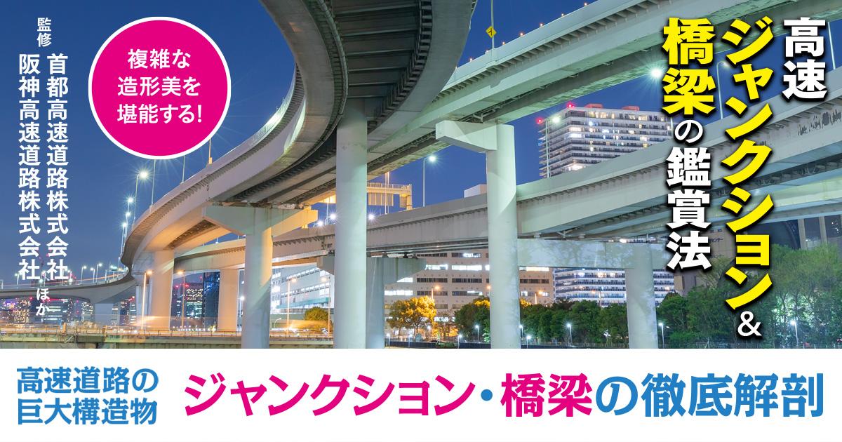 ジャンクション萌え! 高速道路の巨大構造物の複雑な造形美を堪能する