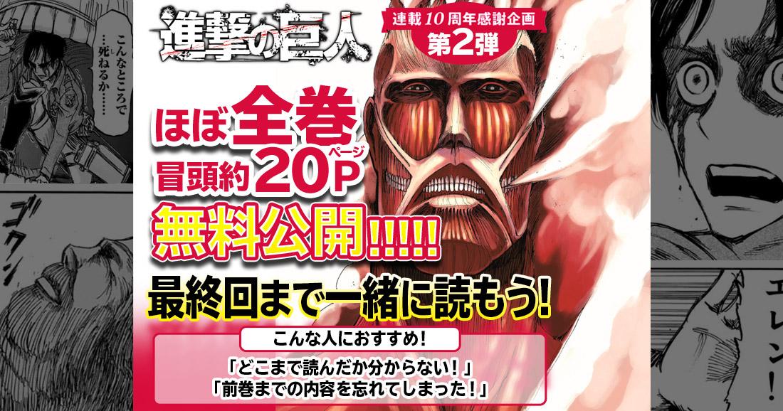 『進撃の巨人』1から30巻の冒頭約20ページ無料公開!!!!【連載10周年感謝企画】
