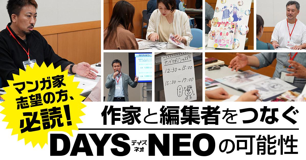 マンガ家と編集者のマッチングサイト「DAYS NEO」大成功の秘密