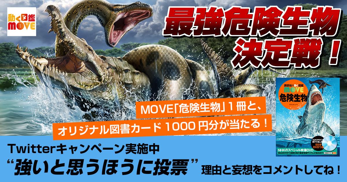 図鑑MOVEと図書カードが当たる【twitterキャンペーン】最強危険生物決定戦!