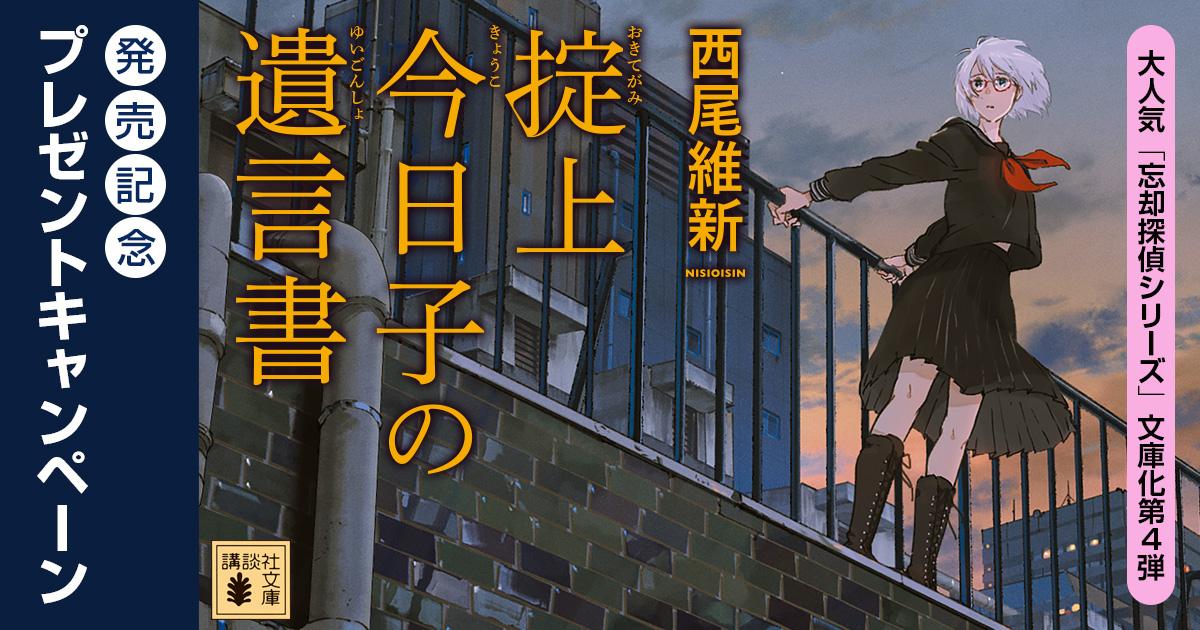 西尾維新『掟上今日子の遺言書』発売記念、特製図書カードプレゼントキャンペーン