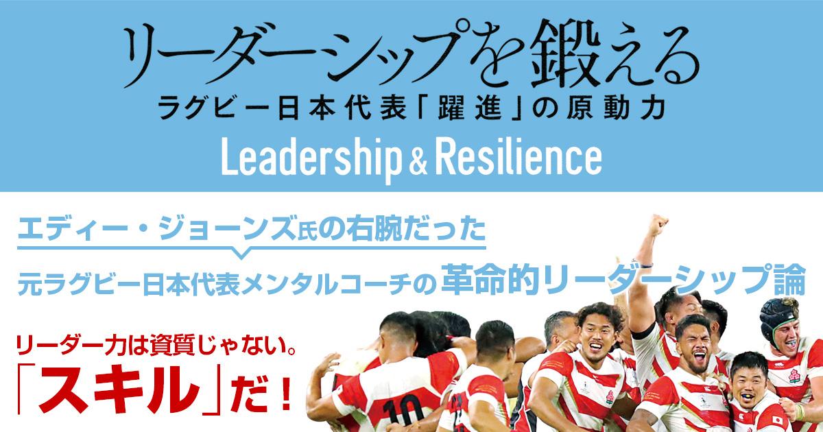 元ラグビー日本代表メンタルコーチのリーダーシップ論。リーダー力は「スキル」 だ!