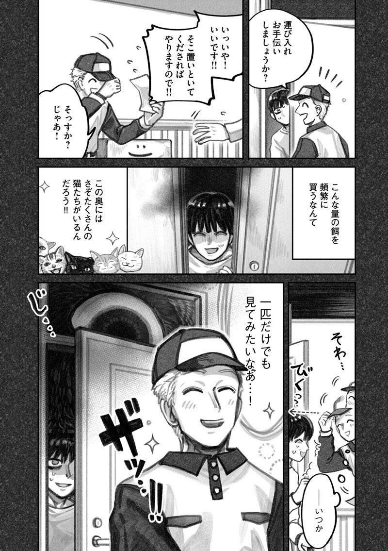 めちゃ イケ コミック