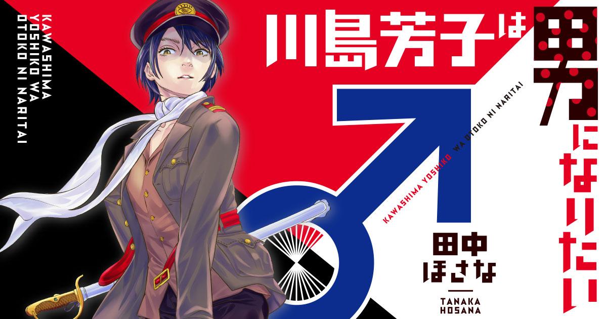 大正末期、狂乱の戦間期。男になりたい川島芳子が国を股にかけ大冒険!