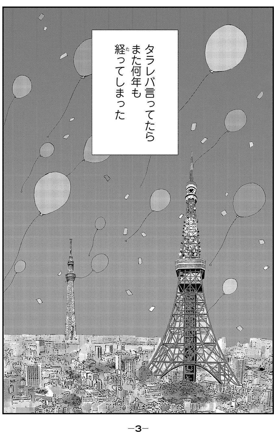 娘 東京 ドラマ タラレバ