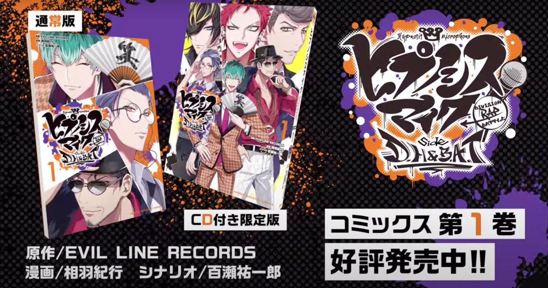 【特別出張話無料公開】「ヒプノシスマイク」新ディビジョンの公式コミカライズ!