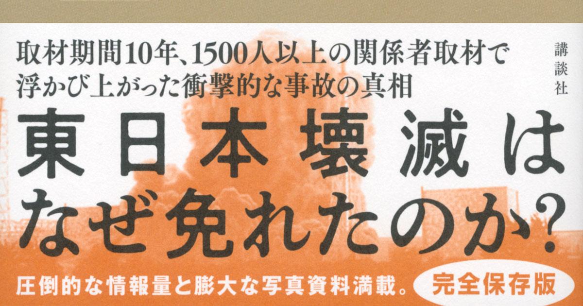 東日本壊滅はなぜ免れたのか? 取材期間10年! 浮かび上がった衝撃的な事故の真相