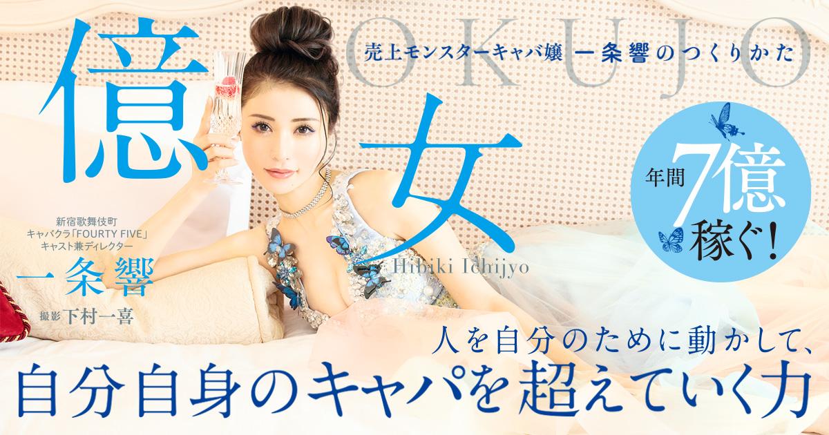 年間7億稼ぐモンスターキャバ嬢。日本中から狙い撃ちされた「夜の街」の女王の秘密
