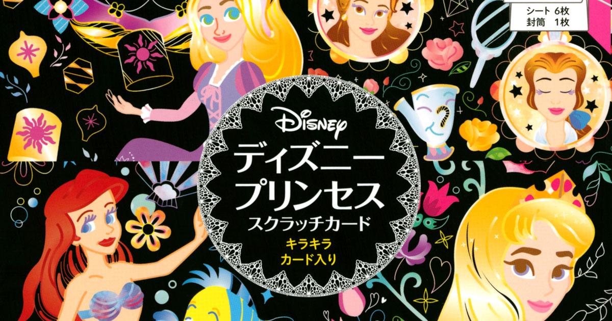おうち時間におすすめ!! ディズニープリンセスのカードが簡単、きれいに完成!