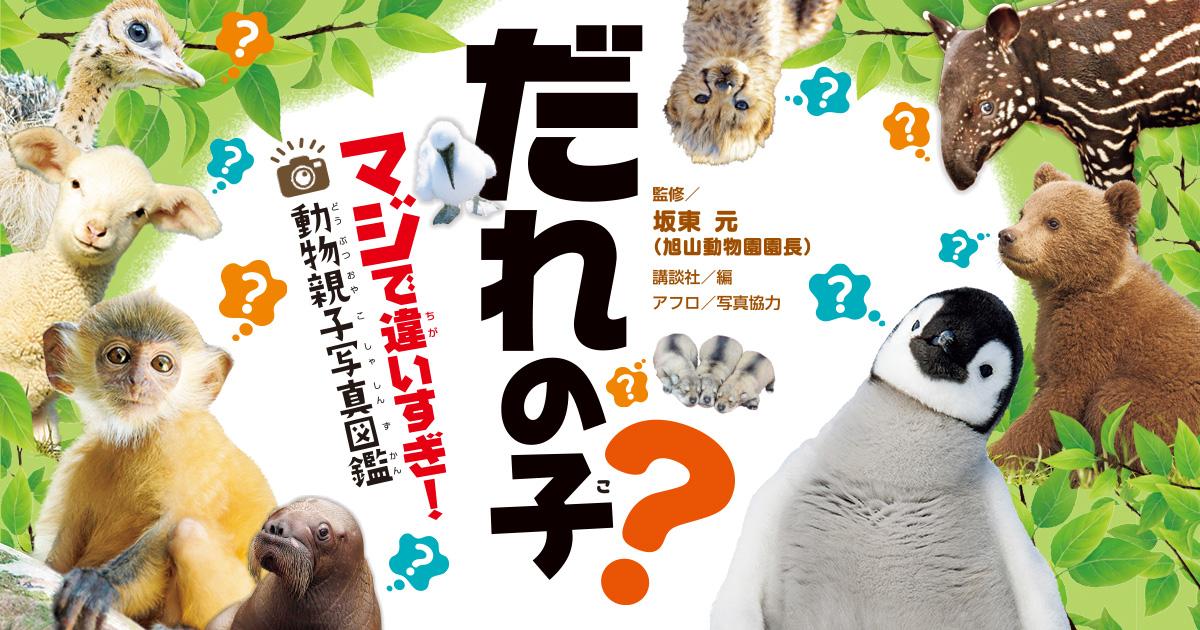 かわいすぎる!動物の赤ちゃん、だれの子? 旭山動物園園長監修の親子写真図鑑