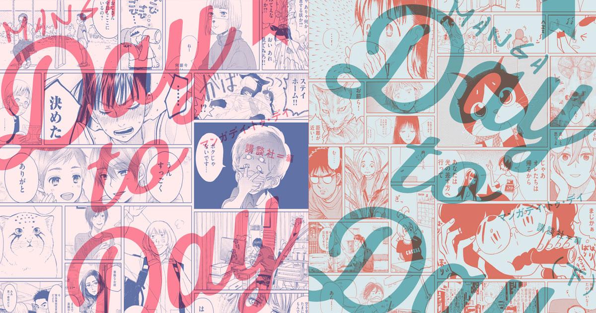 コロナ禍の日常を描いた奇跡のマンガたち。100人超の著名漫画家による作品集