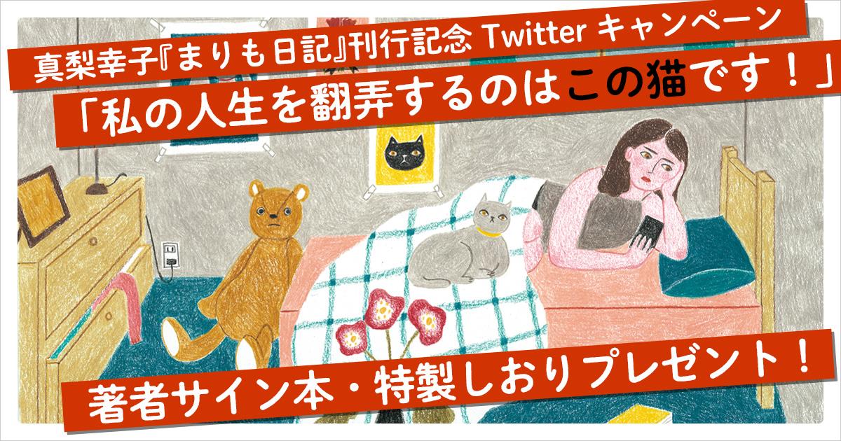 【猫×イヤミス】人間を虜にする猫たちの魅惑。真梨幸子さんの猫ミス刊行記念。