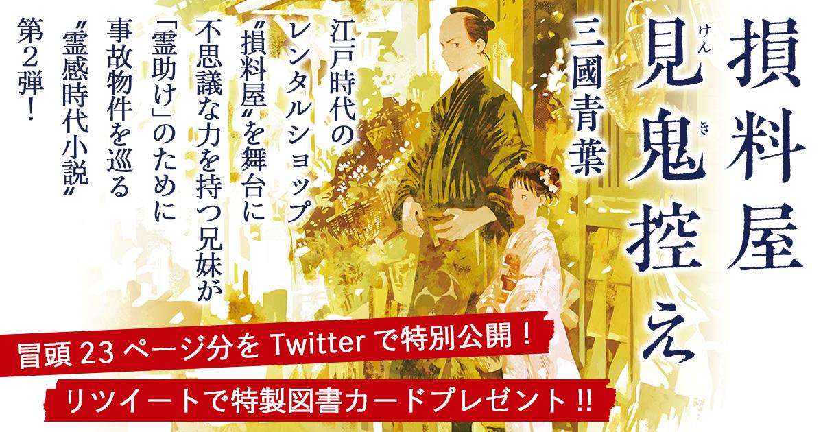 【試し読み&プレゼント】霊感時代小説『損料屋見鬼控え2』発売記念キャンペーン!