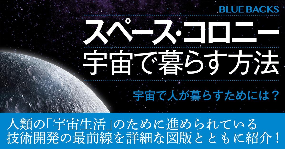 スペース・コロニーは、もはやSFではない! 宇宙居住時代の技術開発最前線