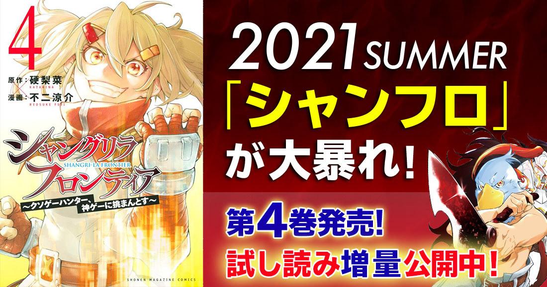 【祝第4巻発売】今夏「シャンフロ」が大暴れ! 物語が加速する第3話を無料公開!