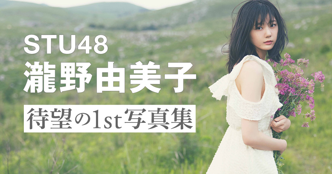 STU48不動のエース、瀧野由美子1st写真集。水着姿など初挑戦のショット満載!