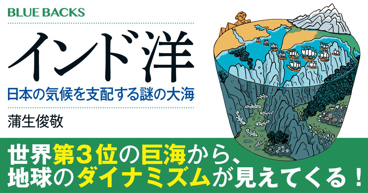 日本列島に酷暑などの異常気象をもたらす謎の大海「インド洋」の全貌!