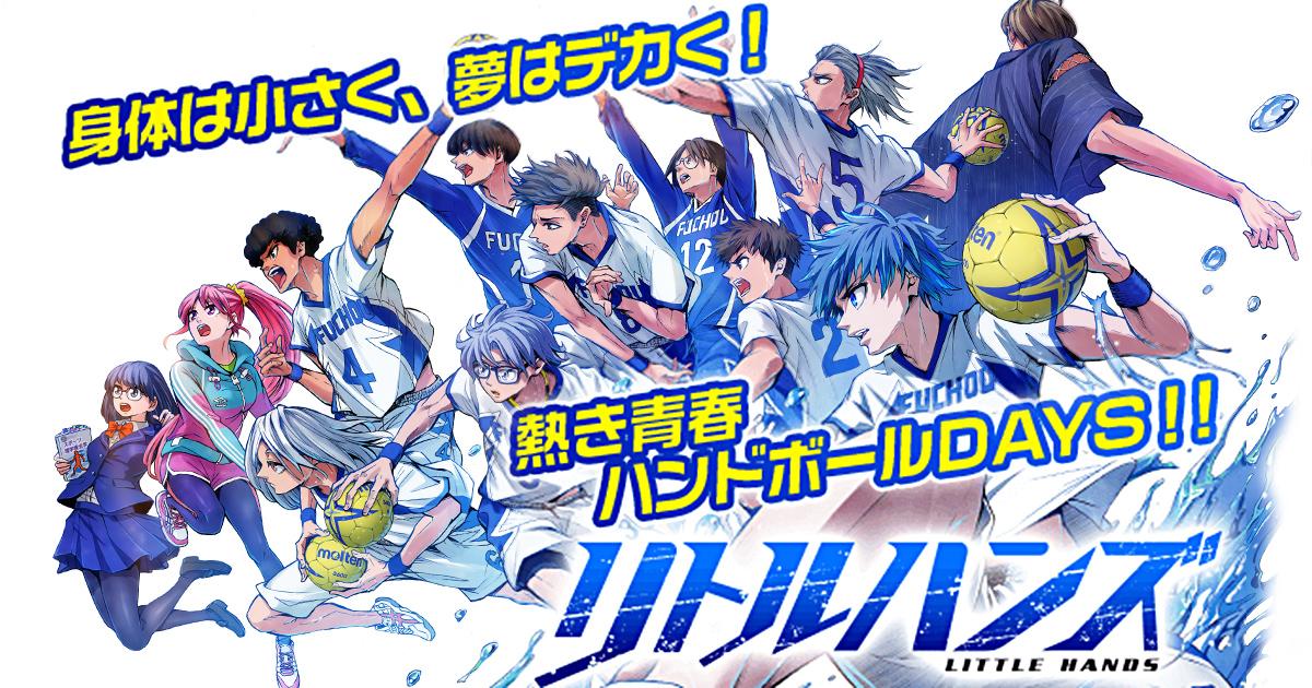 小学生並みの身長で、天空のスポーツ「ハンドボール」日本一を目指す!