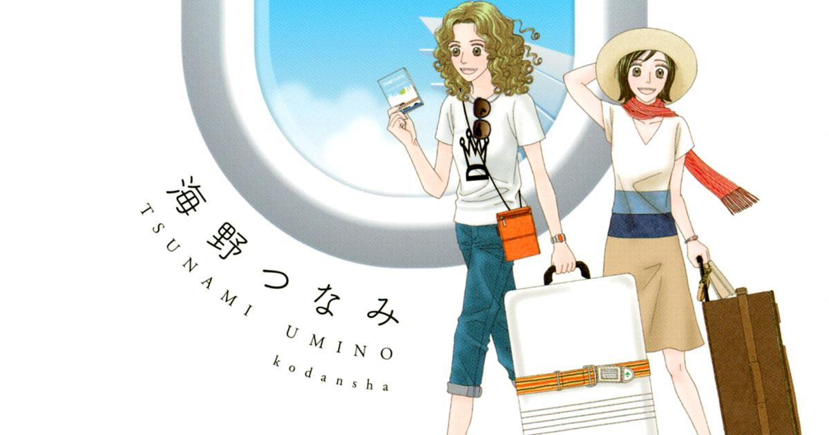 「逃げ恥」の海野つなみによる女子旅マンガ。日常を楽しむコツは旅にある!