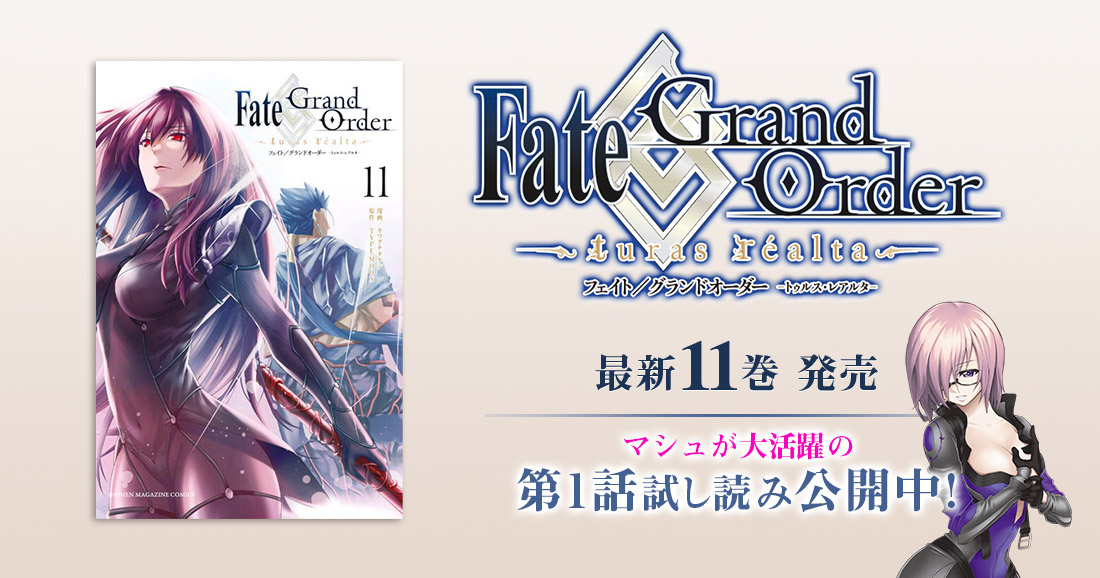 累計900万DL突破、日本中が熱中するスマホゲームをコミカライズ!!『Fate/Grand Order』