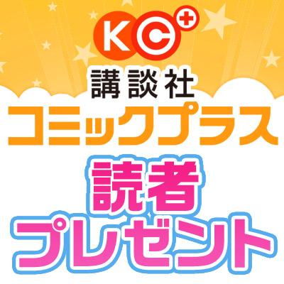 【レアグッズプレゼント】『コウノドリ』サイン本、オリジナル缶バッジなど!